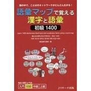 語彙マップで覚える漢字と語彙 初級1400 [単行本]