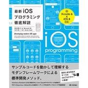 最新iOSプログラミング徹底解説 [単行本]