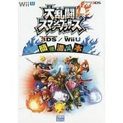 大乱闘スマッシュブラザーズ―for NINTENDO 3DS/for WiiU簡便満足本 [単行本]