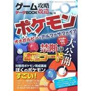 ゲーム攻略・改造データBOOK Vol.16 (三才ムックvol.769) [ムックその他]