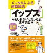 メンタルによる運動障害「イップス」かもしれないと思ったら、まず読む本―心のしくみを知って克服し、さらに大きく飛躍できる! [単行本]