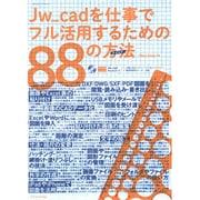 Jw_cadを仕事でフル活用するための88の方法 [ムックその他]