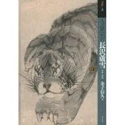もっと知りたい長沢蘆雪―生涯と作品(アート・ビギナーズ・コレクション) [単行本]