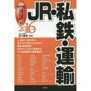JR・私鉄・運輸〈2016年度版〉(産業と会社研究シリーズ〈10〉) [全集叢書]