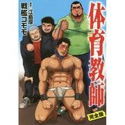 体育教師 完全版(爆男コミックス) [コミック]