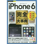 iPhone 6完全大事典(今すぐ使えるかんたんPLUS+) [単行本]