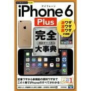 iPhone 6 Plus完全大事典(今すぐ使えるかんたんPLUS+) [単行本]