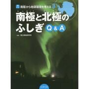 南極と北極のふしぎQ&A―南極から地球環境を考える〈3〉(ジュニアサイエンス) [全集叢書]