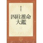 四柱推命大鑑 [事典辞典]