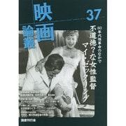 映画論叢 37 [全集叢書]