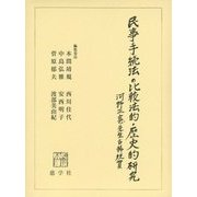 民事手続法の比較法的・歴史的研究―河野正憲先生古稀祝賀 [単行本]