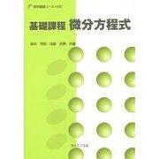 基礎課程 微分方程式(数学基礎コース〈K5〉) [全集叢書]