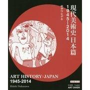 現代美術史日本篇 1945-2014 改訂版 [単行本]