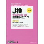 J検情報活用1級・2級完全対策公式テキスト 改訂2版 [単行本]