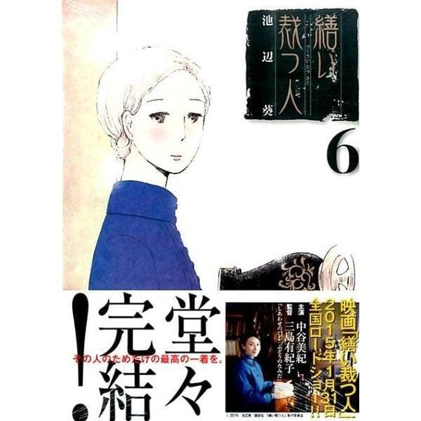 繕い裁つ人 6(KCデラックス) [コミック]