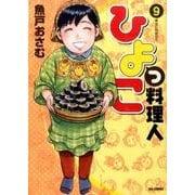 ひよっこ料理人 9(ビッグコミックス) [コミック]