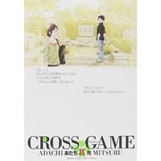クロスゲーム<8>(少年サンデーコミックス) [コミック]