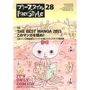 フリースタイル〈28〉特集 THE BEST MANGA 2015 このマンガを読め!―日本マンガ界最強のメンバーが選ぶコミックガイド最新版 [単行本]