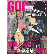 GOGGLE (ゴーグル) 2015年 03月号 [雑誌]