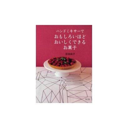 ハンドミキサーでおもしろいほどおいしくできるお菓子(別冊すてきな奥さん) [ムックその他]