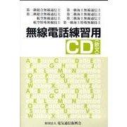 無線電話練習用CD(欧文)[CD]
