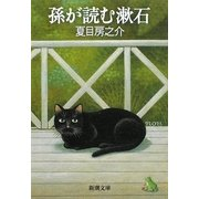 孫が読む漱石(新潮文庫) [文庫]