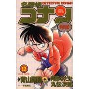 名探偵コナン 特別編<17>(てんとう虫コミックス(少年)) [コミック]