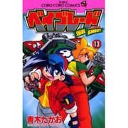 ベイブレード 13-爆転SHOOT(てんとう虫コミックス) [コミック]