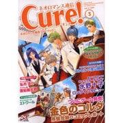 ネオロマンス通信Cure! Vol.3 [単行本]