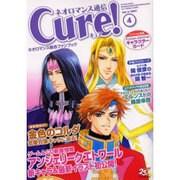 ネオロマンス通信Cure! Vol.4 [単行本]