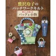 鷲沢玲子のパッチワークキルト―暮らしを楽しむバッグと小物 [単行本]