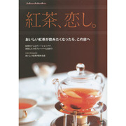 紅茶、恋し。 Grafis mook [ムックその他]