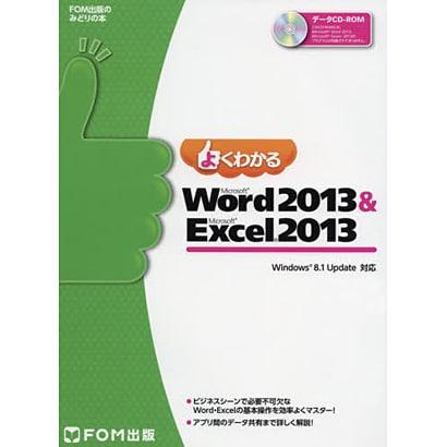 よくわかるWord2013&Excel2013-Windows8.1Update対応(FOM出版のみどりの本) [単行本]