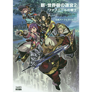 新・世界樹の迷宮2ファフニールの騎士 公式パーフェクトガイド [単行本]