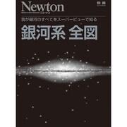 銀河系全図 Newtonムック [ムックその他]
