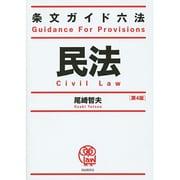 条文ガイド六法 民法 第4版 [全集叢書]