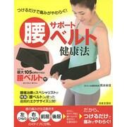 腰サポートベルト健康法 [単行本]