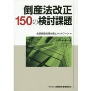 倒産法改正150の検討課題 [単行本]