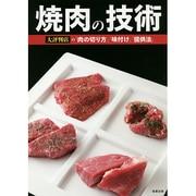 焼肉の技術―大評判店の「肉の切り方」「味付け」「提供法」 [単行本]