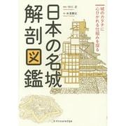 日本の名城解剖図鑑―城のカタチに心ひかれる仕組みを探る [単行本]