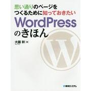 思い通りのページをつくるために知っておきたいWordPressのきほん [単行本]