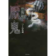 恐怖箱 厭鬼(竹書房文庫) [文庫]