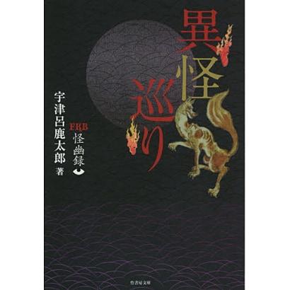 FKB怪幽録 異怪巡り(竹書房文庫) [文庫]