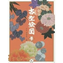 古型絵図 華―田畑コレクション [単行本]
