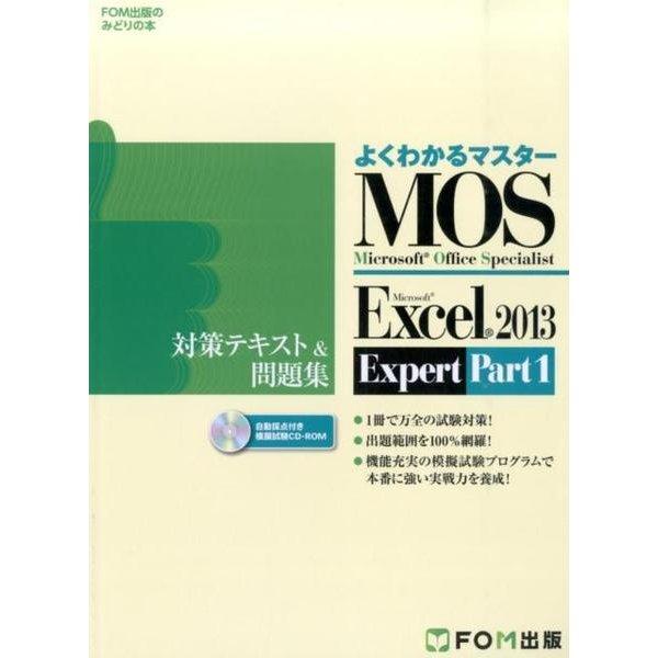 よくわかるマスターMOS Excel2013Expert対策(FOM出版のみどりの本) [単行本]