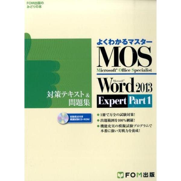 よくわかるマスターMOS Word2013Expertテキス(FOM出版のみどりの本) [単行本]