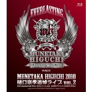 EVERLASTING MUNETAKA HIGUCHI 2010 樋口宗孝追悼ライブ VOL.2 3rd memorial live 2010.11.14 sun SHIBUYA C.C.LEMON