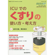 ICUでのくすりの使い方・考え方(重症患者ケア Vol 3-4) [単行本]