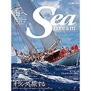Sea Dream 20 KAZIムック 21 [ムックその他]