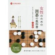 女性のための囲碁の教科書―初心者でも簡単に始められる入門編 [単行本]